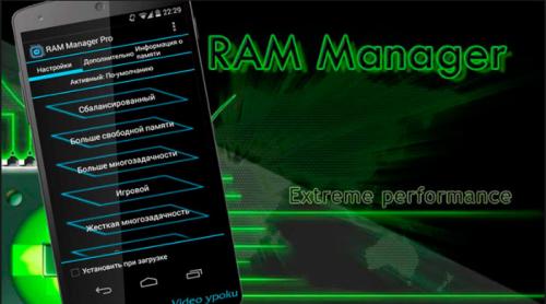 Aplikasi RAM Manager Pro